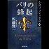 パリの蜂起 小説フランス革命2 (集英社文庫)