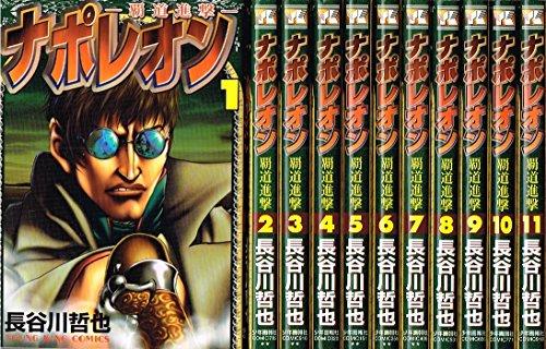 ナポレオン 覇道進撃 コミック 1-11巻セット (YKコミックス)