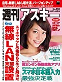 週刊アスキー 2014年 9/2号 [雑誌]