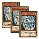 【 3枚セット 】遊戯王 日本語版 GP16-JP002 Maiden with Eyes of Blue 青き眼の乙女 (ゴールドレア)