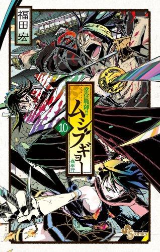 常住戦陣!!ムシブギョー 10 (少年サンデーコミックス)の詳細を見る