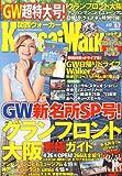 関西Walker (ウォーカー) 2013年 5/7号 [雑誌]