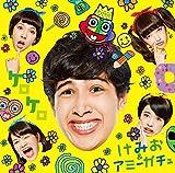 ケロケロ (初回限定盤)(DVD付)