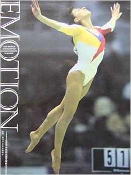エモーション―1995年世界体操競...