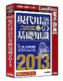 現代用語の基礎知識 2013