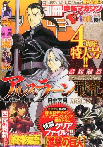 別冊 少年マガジン 2013年 10月号 [雑誌]の詳細を見る