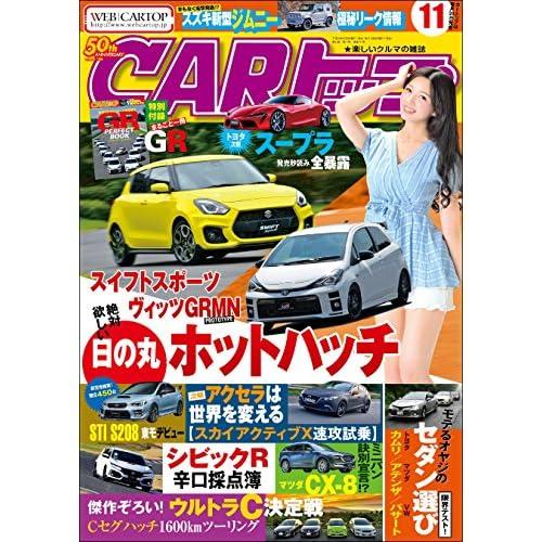 CARトップ (カートップ) 2017年 11月号 [雑誌]