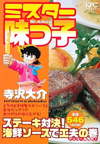 ミスター味っ子 ステーキ対決! 海鮮ソースで工夫の巻 アンコール刊行! (講談社プラチナコミックス)
