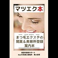 マツエク店(まつげエクステ)の開業方法と美容所登録の案内本 美容法務 (Inari出版)