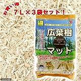 三晃商会 SANKO 広葉樹マット 7L×3袋セット うさぎ ハムスター 床材 ハリネズミ