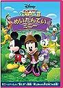 ミッキーマウス クラブハウス/めいたんていミニ― DVD