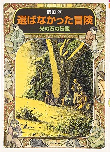選ばなかった冒険——光の石の伝説 (偕成社文庫)の詳細を見る