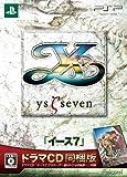 イース 7(限定版: ドラマCD同梱) - PSP