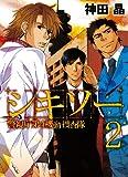 シキソー 警視庁第4機動捜査隊 2 (ガンガンコミックスONLINE)