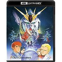 【メーカー特典あり】 機動戦士ガンダム 逆襲のシャア 4KリマスターBOX (4K ULTRA HD Blu-ray&Blu-ray Disc 2枚組) (特製A4クリアファイル付)