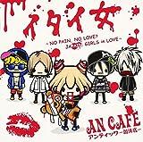 イタイ女~NO PAIN,NO LOVE? JAPAIN GIRLS in LOVE~