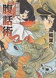 腹話術 (ソノラマコミック文庫 た 48-5)