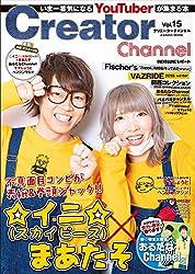 Creator Channel Vol.15 (COSMIC MOOK)