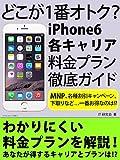 どこが1番オトク? iPhone6各キャ...