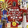 岡本太郎アートピースコレクション 第2集 全9種セット 海洋堂 ガチャポン