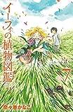 イーフィの植物図鑑 7 (ボニータ・コミックス)