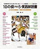 10の姿プラス5・実践解説書: 「幼児期の終わりまでに育ってほしい 10の姿 」をカラー写真いっぱいの実践事例で 見える化 !!