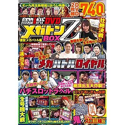 パチスロ必勝ガイドDVD メガトンBOX Z 激闘! メガバトル編 (<DVD>)