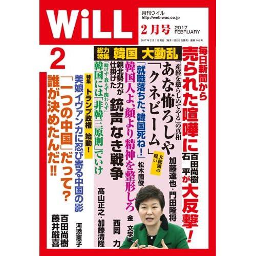月刊WiLL (ウィル) 2017年 2月号