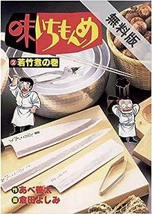 味いちもんめ(2)【期間限定 無料お試し版】 (ビッグコミックス)