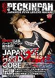 別冊ペキンパー JAPANESE HARD CORE伝説 片手のパンクスMASAMI