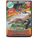 村田基の管釣りマスター レボリューション [DVD]