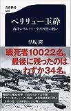 ペリリュー玉砕 南洋のサムライ・中川州男の戦い (文春新書)