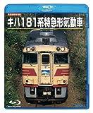 旧国鉄形車両集 キハ181系特急形気動車[Blu-ray/ブルーレイ]