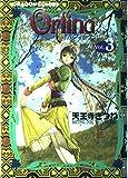 オルフィーナ (Vol.3) (ドラゴンコミックス)