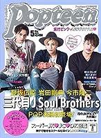 Popteen(ポップティーン) 増刊 2016年 05 月号 [雑誌]: ポップティーン 増刊
