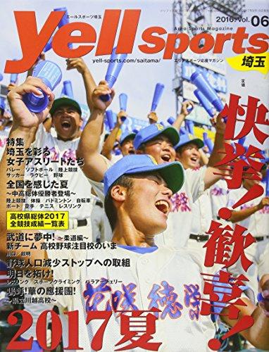 Yell sports 埼玉 Vol.06