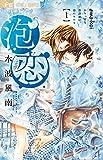 泡恋 1 (フラワーコミックス)