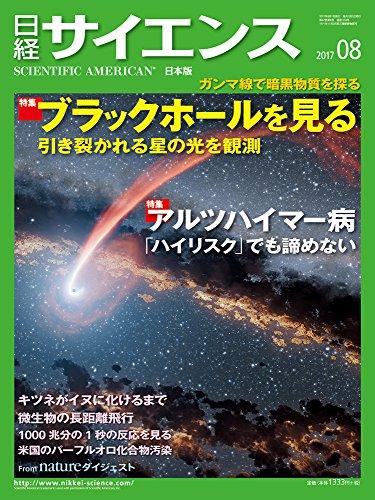 日経サイエンス2017年8月号