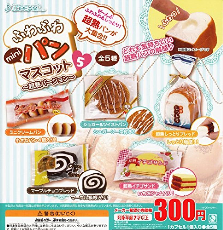 ふわふわminiパンマスコット5 超熟バージョン 全5種セット ガチャガチャ