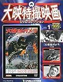 大映特撮DVDコレクション 創刊号 (大怪獣ガメラ(1965)) [分冊百科] (DVD付)
