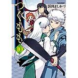 Amazon.co.jp: つぐもも : 10 (アクションコミックス) eBook: 浜田よしかづ: Kindleストア