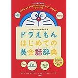 ドラえもんはじめての英会話辞典: 小学生のための英語表現集
