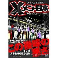Xメン・日本〈竹島八百富短編集〉 (群雛文庫)