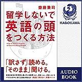 『留学しないで「英語の頭」をつくる方法』(齋藤 兼司)