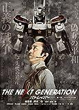 THE NEXT GENERATION パトレイバー/第7章[BIBJ-8467][DVD] 製品画像
