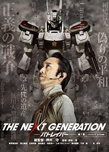 THE NEXT GENERATION パトレイバー/第7章 [DVD]の詳細を見る