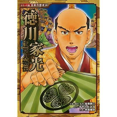 江戸人物伝 徳川家光 (コミック版 日本の歴史)