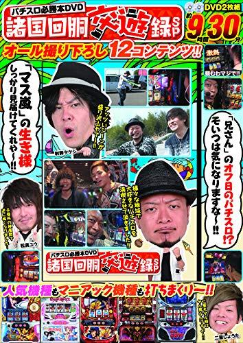 パチスロ必勝本DVD諸国回胴交遊録SP (<DVD>)