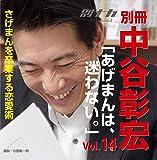 別冊・中谷彰宏14「あげまんは、迷わない。」――さげまんを卒業する恋愛術