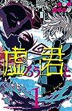 虚ろう君と 1 (少年チャンピオン・コミックス)